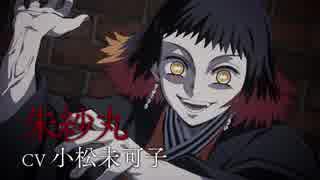 TVアニメ「鬼滅の刃」鬼情報解禁PV
