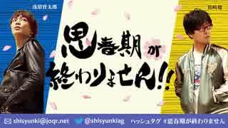 【思春期が終わりません!!#57アフタート