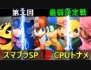 【第二回】スマブラSP CPUトナメ実況【最弱決定戦】