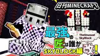 【日刊Minecraft】最強の匠は誰かスカイブロック編改!絶望的センス4人衆がカオス実況!#125【TheUnusualSkyBlock】