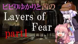 【Layers of Fear】ビビりゆかりと茜のレ