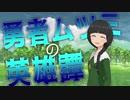 【卓m@s】勇者ムツミの英雄譚【D&D5e】