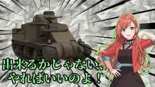 【WoT】放課後クライマックスTanks! 3