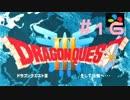 【DQ3】ドラゴンクエスト3 #16 私、おじさんだったわ。【実況】