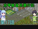 京琴鉄道局運行記 第17話【Simutrans実況】