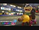 【マリオカート8DX】 vs #118 モートンハナちゃんローラー【実況】