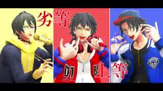 【ヒプマイMMD】劣等上等【Buster Bros!!!】