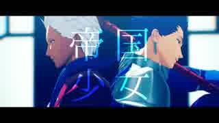 【Fate/MMD】ランサーとアーチャーで帝国少女