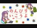 【紫苑ヨワ】のんびりいこうよ【オリジナル】