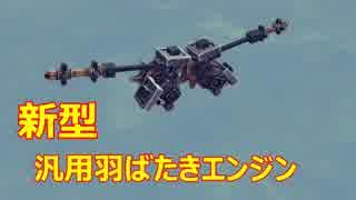 【Besiege】新型 汎用羽ばたきエンジン