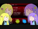 【ゆっくりボイス】オリキャラ2名のBLACK_LABO Part4