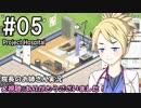 【Project Hospital】院長のお姉さん実況【病院経営】 05