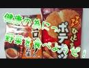 【食レポ】健康の為にっ野菜を食べようぜ!