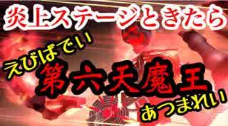 【FGO】炎上芸人onステージ!「事件簿コラボ高難易度『もう一つの主従』3ターン」攻略