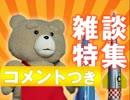 #280 [コメント付]【雑談特集】あなたの質問に岡田斗司夫がガンガン答えます!(4.27)