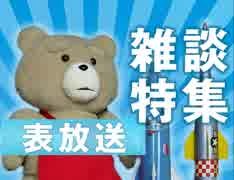 #280表 岡田斗司夫ゼミ【雑談特集】あなた
