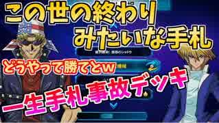 【遊戯王LotD】小学生以下の構築 バンデッ