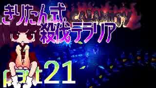 【Terraria Calamity】 きりたん式 殺伐テラリアpart21 【VOICEROID実況】
