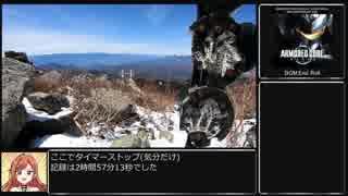 【ゆっくり】金峰山山頂攻略RTA2:57:13