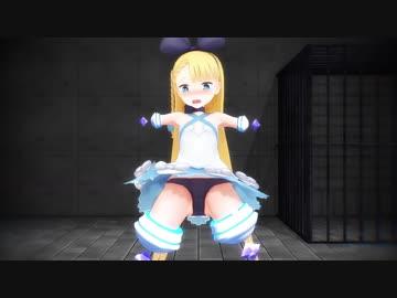 【MMD-OMF9】アリシアちゃんは達磨化トラップなんかに負けない【擬似達磨リング配布】