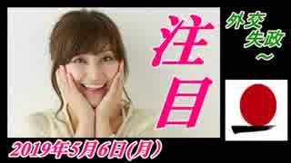 4-A 桜井誠、オレンジラジオ 外交失政 ~菜々子の独り言 2019年5月3日(金)