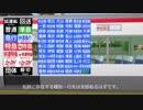 【MMD-OMF9】オーロラビジョンR-STAY配布【MMD鉄道】