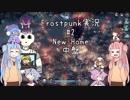 【Frostpunk】#2 NewHome 中盤編【VOICEROID実況】
