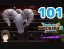 はじめてのドラクエ、はじめてのバーチャル実況。#101【ドラ...