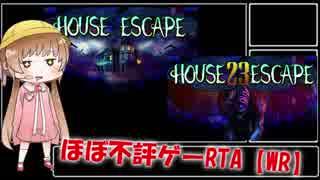 【50円】ほぼ不評ゲー Rescue Lucy DLC RTA【WR】