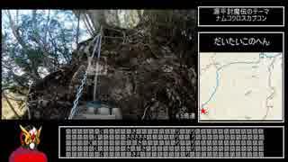 【ゆっくり】大山三峰山RTA