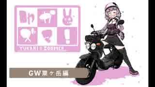 【VOICEROID車載】ゆかズマpart3【粟ヶ岳