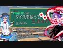 【シノビガミ】Hearthさんのダイスを振って忍法紹介  ~空蝉編~【第13回うっかり卓ゲ祭り】