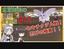 【ピカブイ】 ずん子のいない東北姉妹の携帯獣冒険記 #12【東北イタコ・きりたん実況プレイ 】