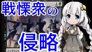 【MTGA】紲星あかりは可能性を感じたい!6【戦慄衆の侵略】