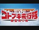 【アニメ】荒野のステルス飛行隊 / 核P-MODEL