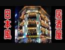 【韓国】で、日本風の「居酒屋」がブームに成ってる様です !!!