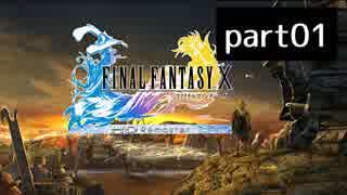 【FF10(PS4)】OLがまったり初見実況プレイ