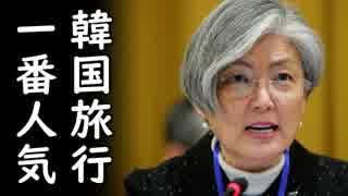 韓国が日本と中国から民間レベルでも完全に無視され全韓国国民盛大に火病!