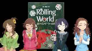 【卓m@s】シンデレラのRolling World 第9
