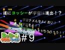 【芦田愛菜注意】緑のトカゲさんが(「°ω°)「<食べちゃうぞー#9