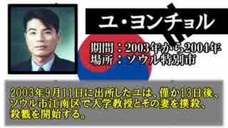 大韓民国のシリアルキラー 殺害人数トップ