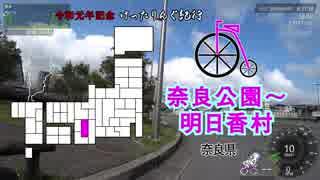 [自転車]奈良公園~明日香村 前半