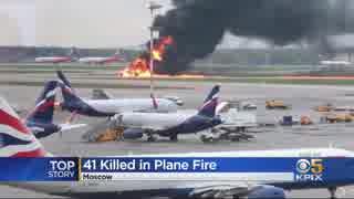 空港で旅客機炎上、41人死亡=ロシア・モスクワ(米05/05報道)