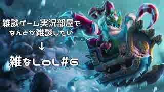 【実況プレイ】雑なLoL Veigar【LoL】【雑