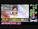 4すまたん、テレビでも日韓断交を言う人が!菜々子の独り言 2019年5月6日(月)