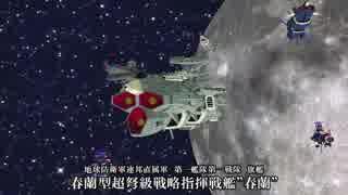 地球防衛軍観艦式2205