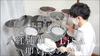 【鬼滅の刃 OP】紅蓮華 - LiSA / Demon Slayer Opening drum cover