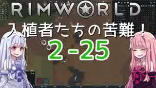 【RimWorld】入植者たちの苦難! *2-25*