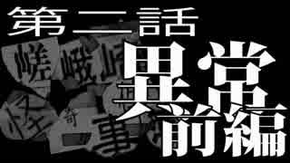 【クトゥルフ神話TRPG】嵯峨崎怪奇事件簿R