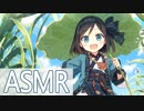 【ASMR】コロポックルが左耳をこよりでお掃除【浅見ゆい】japanese Mimikaki, Ear Cleaning